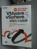 【書寶二手書T4/電腦_YAE】實戰雲端作業系統建置與維護-VMware vSphere5_熊信彰