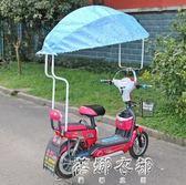 電動自行車全封閉遮雨棚電瓶車摩托車擋風罩小車防曬遮陽傘igo  蓓娜衣都