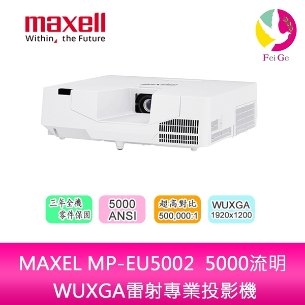 分期0利率 MAXELL MP-EU5002 5000流明 WUXGA雷射專業投影機