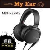 現貨 公司貨 SONY MDR-Z7M2 兩年保固 頭戴式 立體聲 耳罩式 耳機 Z7M2 | My Ear 耳機專門店