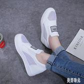內增高鞋子 增高鞋春夏新款內增高女鏤空透氣休閒鞋坡跟內增高鞋 aj1390『美好時光』