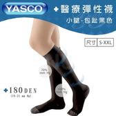 【YASCO】昭惠醫療漸進式彈性襪x1雙 (小腿襪-包趾-黑色)
