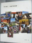 【書寶二手書T1/旅遊_WFF】我在麗江有個門牌號碼_甯育華