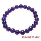 紫水晶手鍊-品牌經典-8mm 石頭記