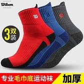 3雙|運動襪透氣加厚毛巾籃球襪子男女中筒跑步休閒【貼身日記】