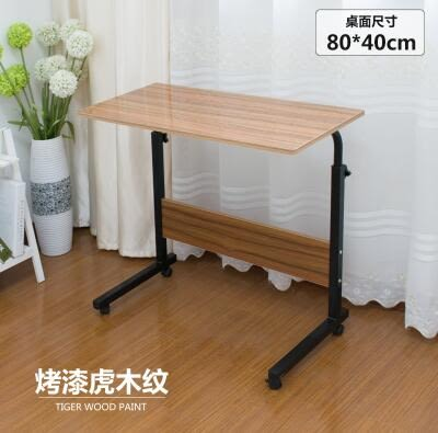 可移動簡易升降筆記本電腦桌床上書桌置地用移動懶人桌床邊電腦桌【80*40cm烤漆虎木纹】