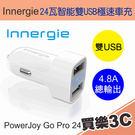 台達電 Innergie PowerJoy Go Pro 雙USB 車充,24瓦智能 雙USB輸出 極速車充,Apple認證,席德曼代理