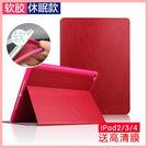 iPad2 3 4平板保護套 防摔硅膠底殼 全包邊 保護套 超薄 休眠外殼 多角度 支架 皮套  萌果殼