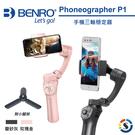 【附小腳架】BENRO 百諾 P1 手機...