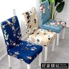 家用簡約椅墊套裝餐椅套通用凳套座椅套彈力酒店餐桌椅子套罩布藝