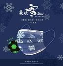 【優品購健康】 丰荷 荷康 夜吹雪 夜光口罩 蓄光型 醫用口罩 30入