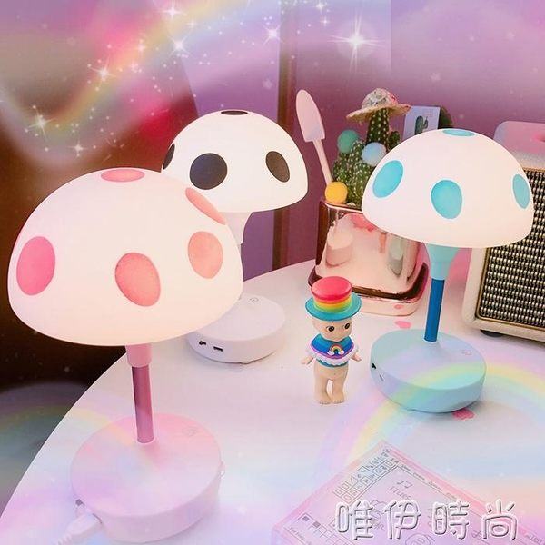 檯燈 創意可愛台燈蘑菇少女LED 裝飾燈學生小清新小夜燈禮物拍照道具燈igo 唯伊時尚
