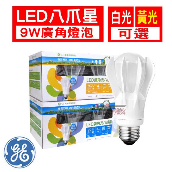 奇異GE 9W 八爪星  LED燈泡 E27接頭 省電燈泡 附發票【奇亮精選】5000K白光 3000K黃光