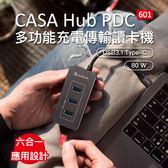 CASA Hub PDC601 多功能 充電 傳輸 讀卡機 USB3.1 Type-C 6合1 80W 支援OTG 集線器