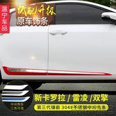 卡羅拉車身飾條雷凌車門防撞條門邊裝飾亮條雙擎專用14-17款改裝 MBS