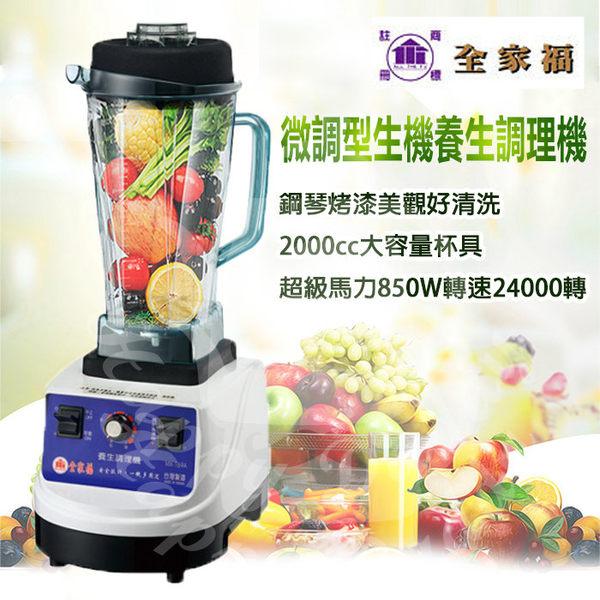 【全家福】微調型生機養生調理機 MX-169A