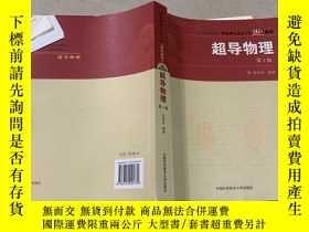 二手書博民逛書店罕見超導物理第三版Y212829 張裕恒 中國科學技術大學出版 出版1992