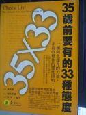 【書寶二手書T4/財經企管_IEA】35歲前要有的33種態度_蘇美靜