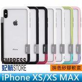 【妃航】iPhone XS/XS Max 雙色/撞色 全包/防摔/防撞 TPU 邊框/保護框/保護殼/手機框 吊飾孔