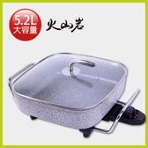 火山岩 不沾萬用料理鍋 TM-7112