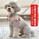 狗狗牽引繩泰迪狗繩博美狗鍊子小型犬背心式遛狗繩胸背帶寵物用品 快速出貨