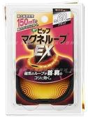 易利氣EX 磁力項圈黑60cm 加強版  顏色尺寸  限郵寄
