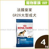 寵物家族-法國皇家GR26大型成犬4kg