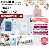 【南紡購物中心】FUJIFILM 富士 instax mini Link 拍立得相印機 公司貨