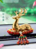 一鹿平安汽車擺件車內裝飾品鹿高檔車上用品個性創意男女車載香薰  NMS漾美眉韓衣