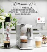 奈斯派索Lattissima One進口膠囊咖啡機全自動家用夏洛特 XL 220v