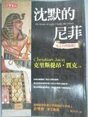 【書寶 書T7 /一般小說_IJC 】光之石四部曲01 沈默的尼菲_ 劉美玲,克里斯提昂.賈克