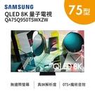 【送VIP安裝+109/9/21前送三星聲霸】SAMSUNG 三星 75型 QLED 8K 量子電視 QA75Q950TSWXZW
