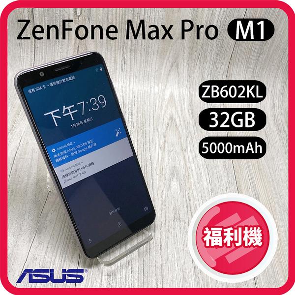 【福利品】ASUS ZenFone Max Pro (m1) ZB602KL 32GB 雙卡雙待 5000mah超大電量 保固六個月