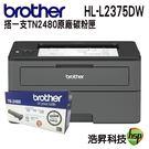【搭TN-2480原廠碳粉匣一支】Brother HL-L2375DW 無線黑白雷射自動雙面印表機 登錄送好禮
