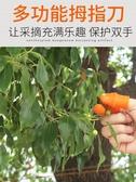 摘花椒手套神器指甲采摘摘果果樹枝剪刀 花剪修花拇指刀剪花枝