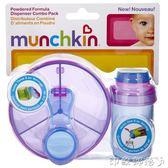 美國Munchkin 麥肯奇/麥肯齊三格奶粉格 獨立奶粉盒便攜套裝 全館免運