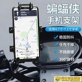 機車支架 摩托車手機支架防震電動車車載導航支架gsx250騎行手機支架帶充電 向日葵