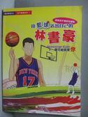【書寶二手書T6/體育_ZEN】用籃球活出自己的林書豪_韓昌雲