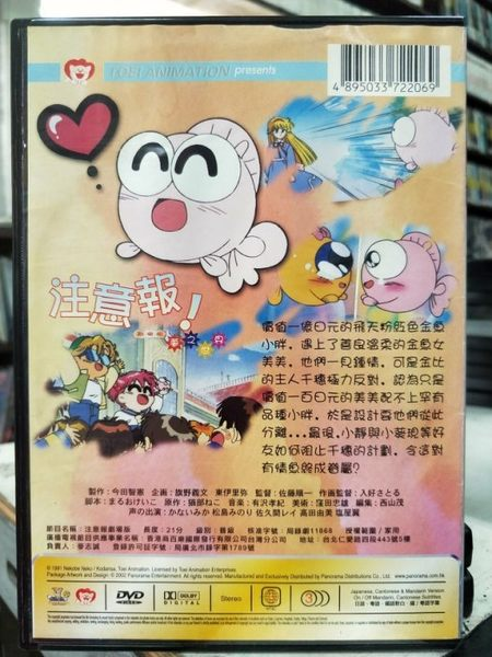 影音專賣店-Y32-021-正版DVD-動畫【注意報 夢之世界 劇場版】-國日語發音