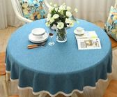 美式純色大圓桌布臺布布藝家用圓形餐桌布茶幾布簡約現代中式 夢依港