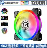 [地瓜球@] 艾湃 Apexgaming A-Cool 120DR 12公分 風扇 5V ARGB 颱風扇
