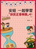 (二手書)安妞 一起學習「訓民正音韓語」吧!