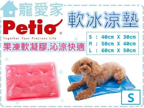 ☆寵愛家☆可超取☆日本Petio軟冰涼墊(S) 果凍凝膠.冰冰軟軟沁涼舒適*