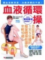 二手書博民逛書店 《血液循環操》 R2Y ISBN:9576864631│FutamuraYasoko