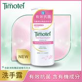 蒂沐蝶抗菌植萃洗手乳335G-清新花語