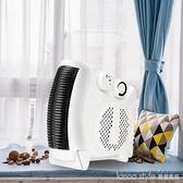取暖器電暖風機家用電暖小太陽電暖氣節能省電小型辦公室速熱風扇 新品全館85折