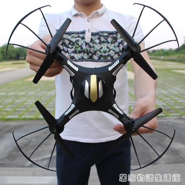 四軸飛行器遙控飛機耐摔無人機高清航拍飛行器航模直升機玩具男孩 居家物語igo