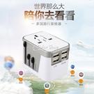 用旅行USB轉換器出國美國歐洲電源日本國際插頭插座旅游萬能轉換 交換禮物