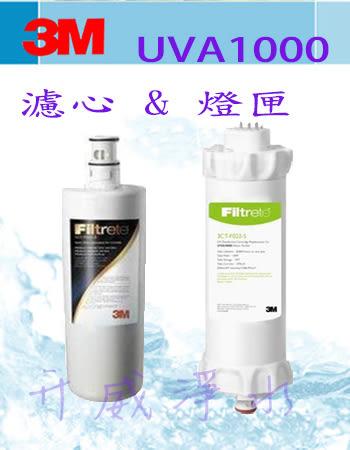 【三期零利率-全省免運費】3M UVA1000紫外線殺菌淨水器專用活性碳濾心+紫外線殺菌燈匣