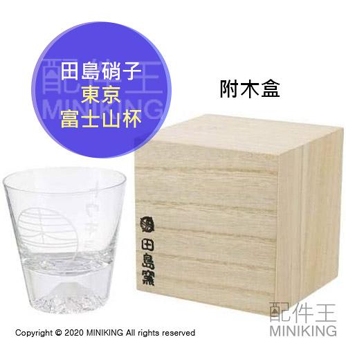 日本代購 空運 日本製 田島硝子 東京 富士山杯 富士山 玻璃杯 威士忌杯 酒杯 矮杯 杯子 伴手禮